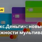 «Яндекс.Деньги»: новые возможности мультивалютных карт
