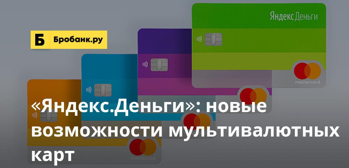 Яндекс.Деньги: новые возможности мультивалютных карт