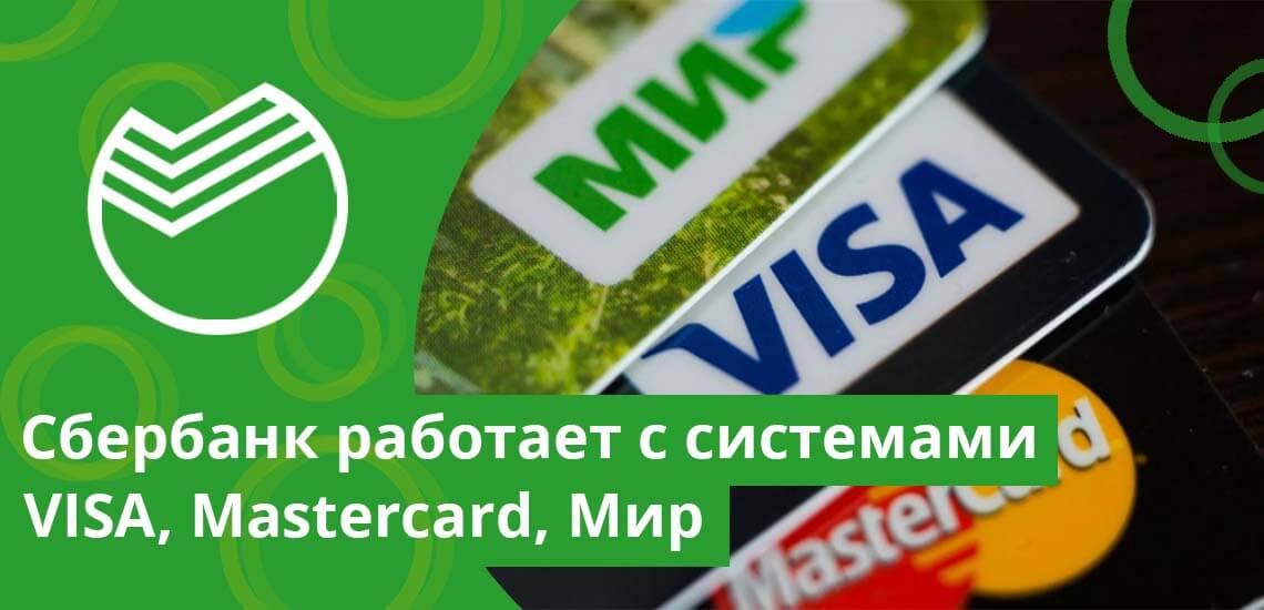Сбербанк работает с системами VISA, Mastercard, Мир