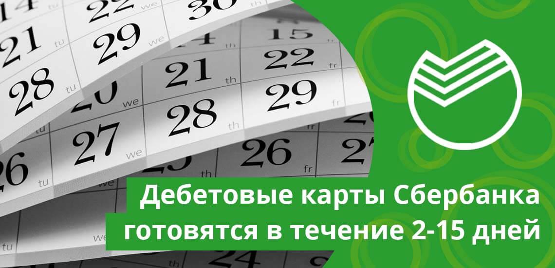 По общему правилу дебетовые карты Сбербанка готовятся в течение 2-15 дней