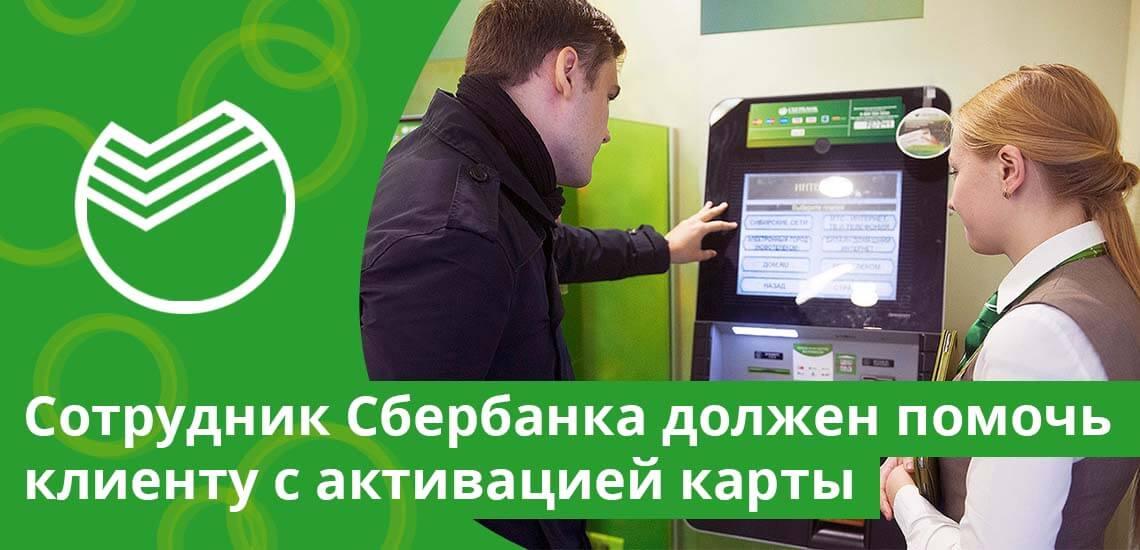 Сотрудник Сбербанка должен помочь клиенту с активацией карты: потребуется назначить пин-код, регистрационные ключи к системе Сбербанк онлайн