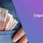 Заявление на справку о доходах 2-НФДЛ
