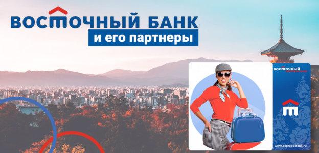 Экспресс-банк Восточный и его партнеры