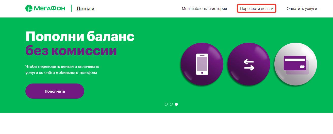 Стартовая страница Мегафон Деньги