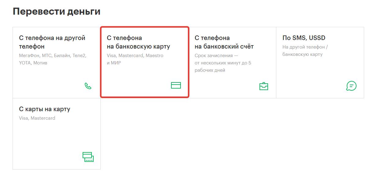 Опция перевода с Мегафона на банковскую карту