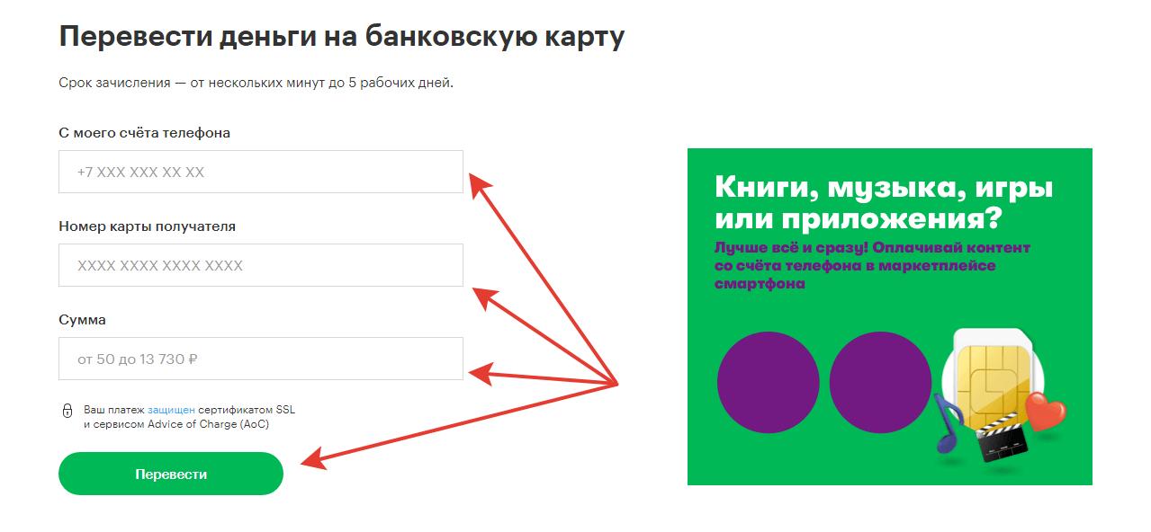 Заполнение реквизитов перевода с Мегафона на Сбербанк