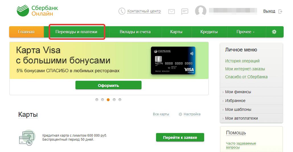 Оплачиваем МТС картой Сбербанка через интернет банк