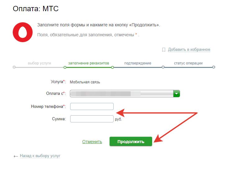 Оплата счета МТС через Сбербанк онлайн: заполнение реквизитов