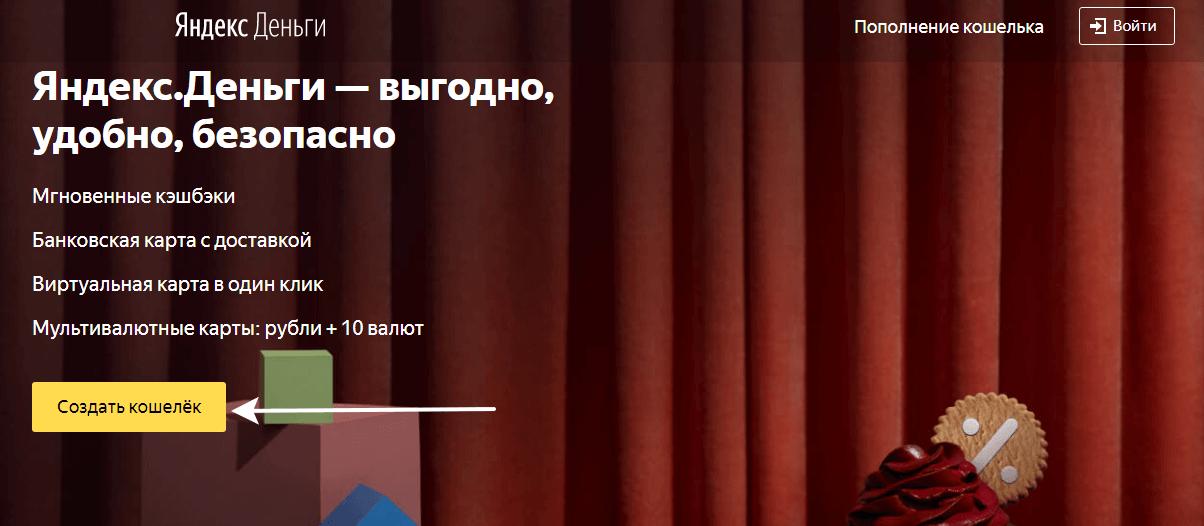 Стартовая страница Яндекс. Денег