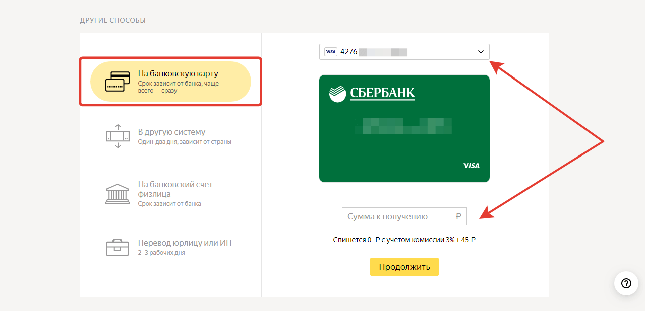 Перевод с Яндекс.Денег на карту Сбербанка