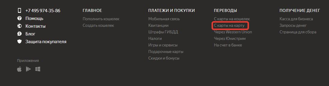 Перевод с карты на карту через Яндекс.Деньги