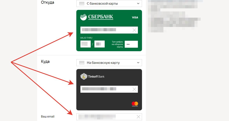 Заполнение формы на перевод с карты на карты через Яндекс.Деньги