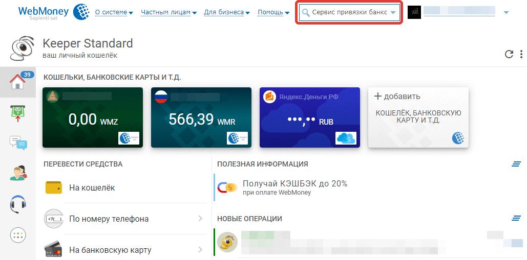 Сервис привязки банковских карт Webmoney