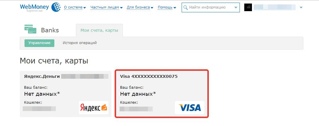 Привязанная к Webmoney банковская карта