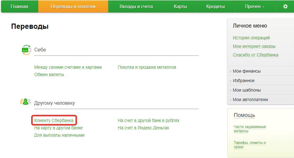 Перевод клиенту Сбербанка в «Сбербанк онлайн»