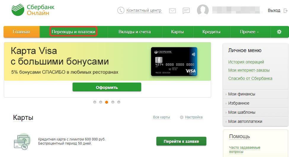 Платежи и переводы в Сбербанке Онлайн