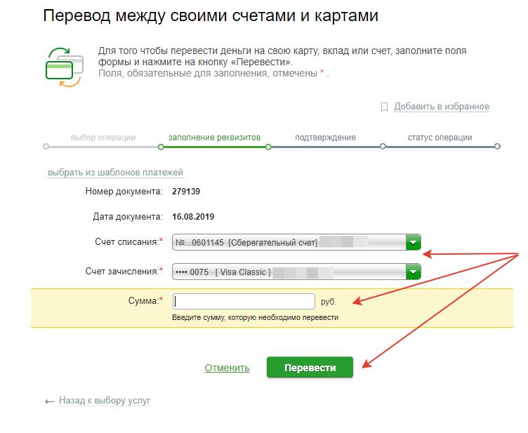 Заполнение реквизитов для перевода со сберкнижки на карту Сбербанка