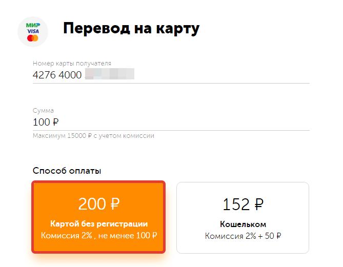 Номер карты Сбербанка для перевода с карты Россельхозбанка