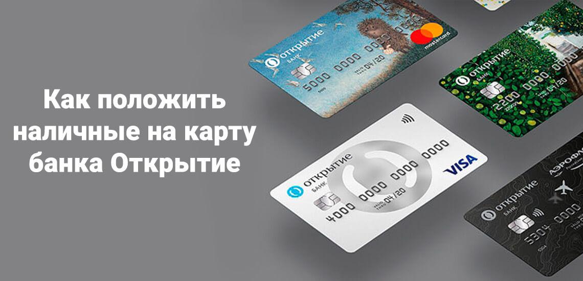 Внесение денег на карту Открытие возможно только через банкомат Альфа-банка, либо онлайн