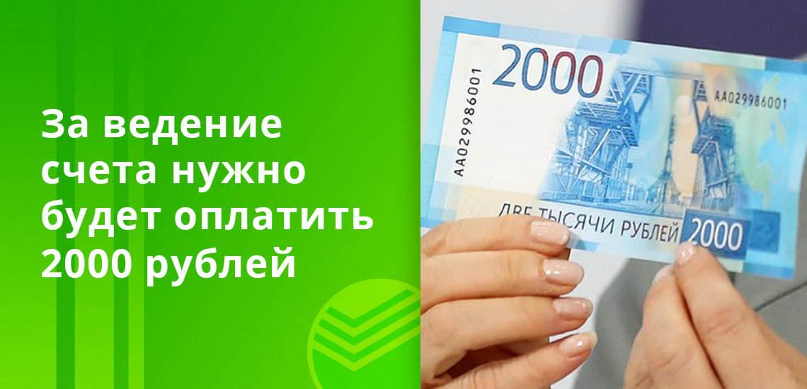 За ведение счета потребуется оплатить 2000 рублей
