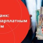 Кредит зарплатным клиентам Альфа-Банка