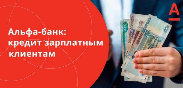 Альфа-банк: кредит зарплатным клиентам