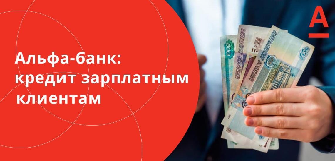кредит от 50000 рублей без справок