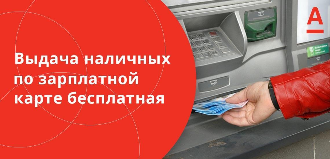 Выдача наличных по зарплатной карте Альфа-Банка в банкоматах бесплатная, она может быть только ограничена лимитами, установленными по карте или для банкомата