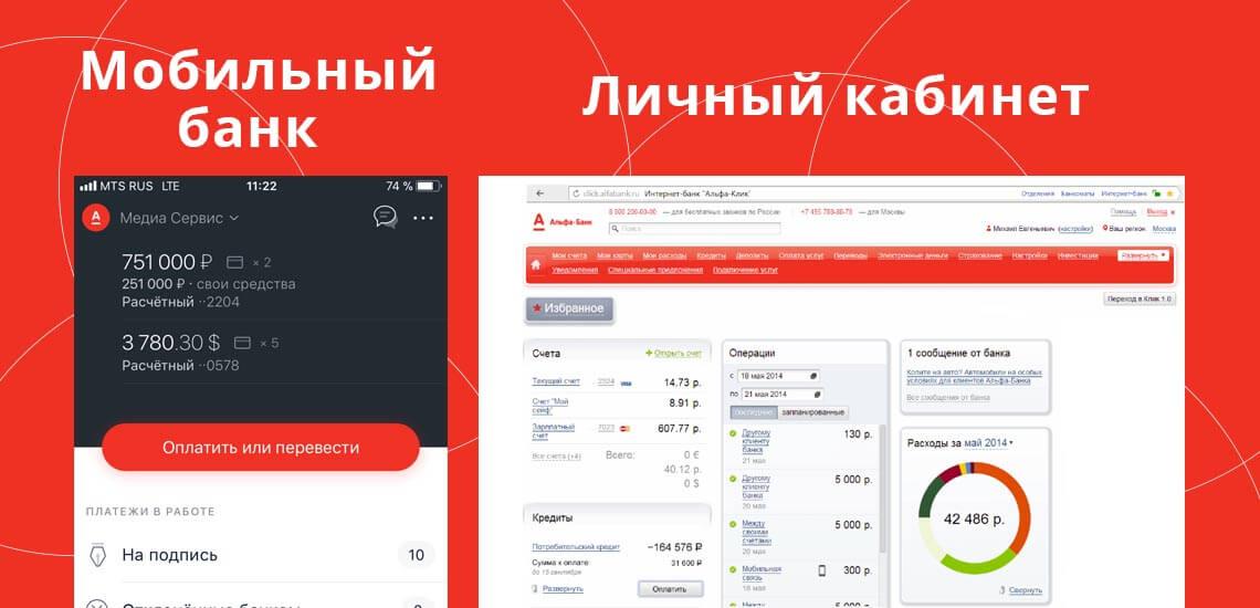 При оформлении карты клиенту подключают мобильный банк и личный кабинет для дистанционного доступа к банковским операциям и счетам