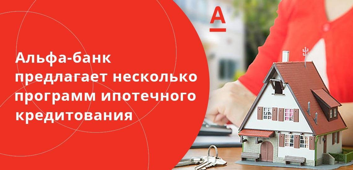 В Альфа-банке работает несколько программ ипотечного кредитования