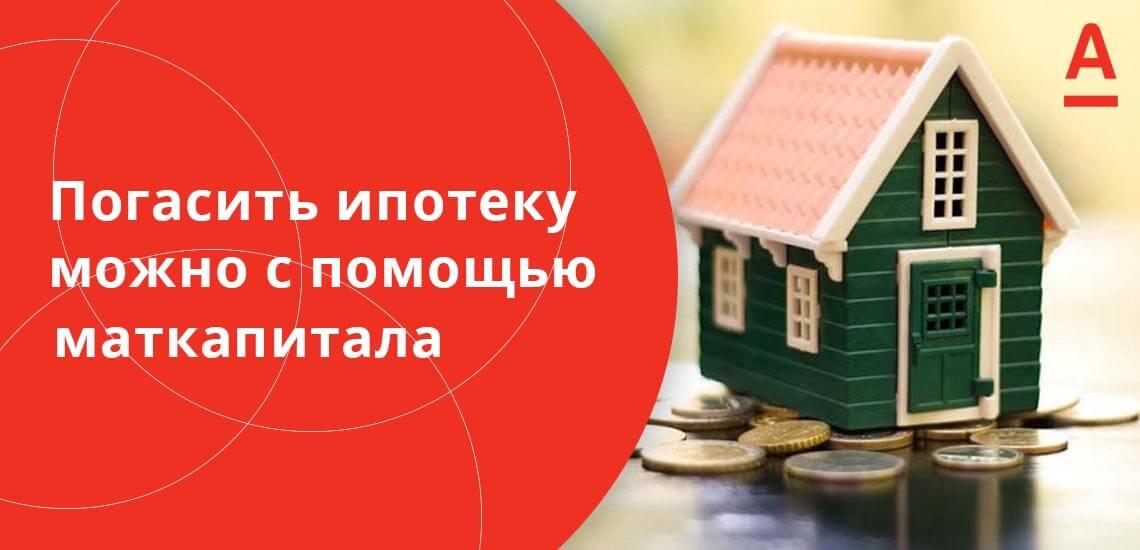 Дополнительно при погашении ипотеки можно воспользоваться материнским капиталом