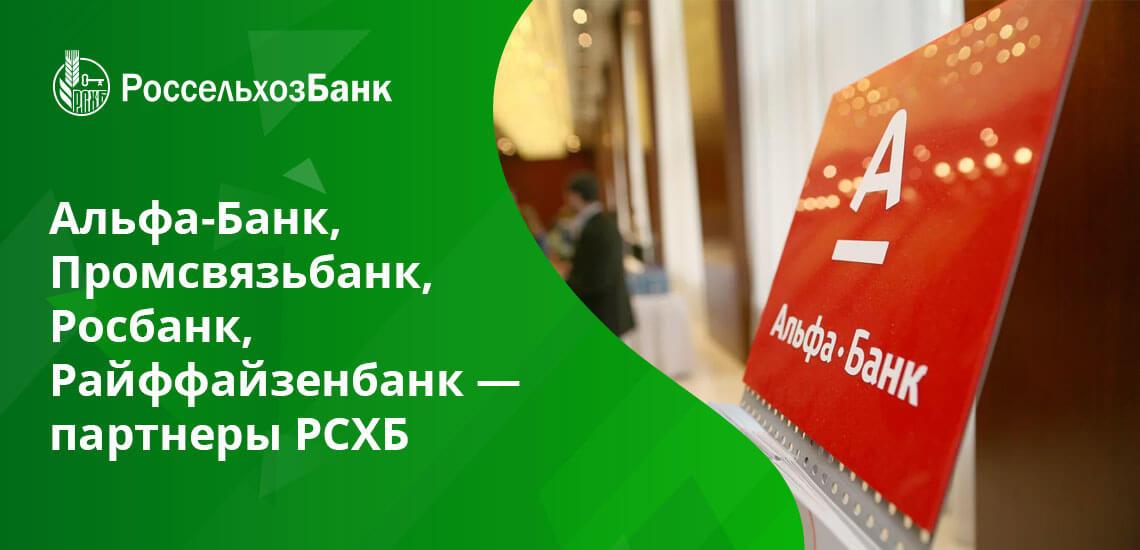 В банкоматах этих кредитных организаций клиенты Россельхозбанка могут бесплатно снимать наличные с дебетовых карт, и совершать некоторые дополнительные операции