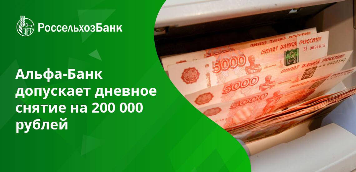 Росбанк и Промсвязьбанк разрешают клиентам Россельхозбанка в день снимать до 250 000 рублей