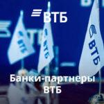 Банки-партнеры ВТБ