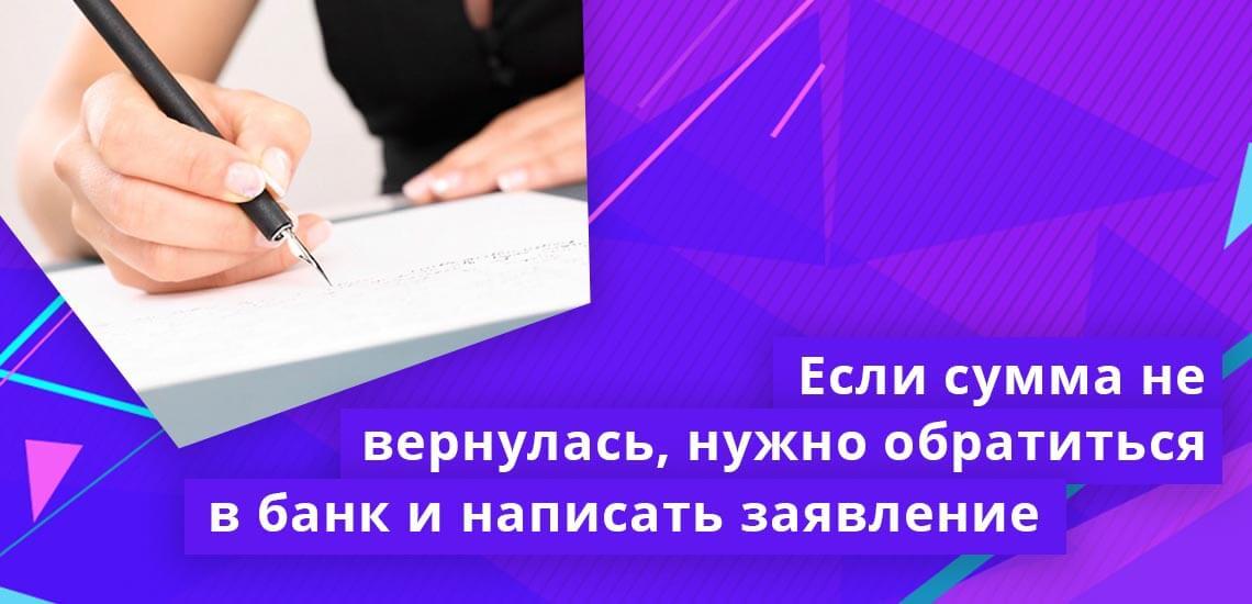 Утерянная сумма может вернуться обратно на счет, а если этого не происходит, нужно обратиться в отделение банка и написать заявление