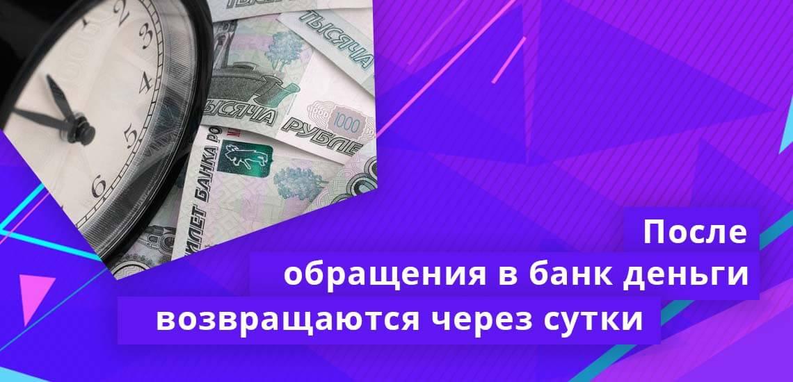 Деньги возвращаются на карту клиенту через сутки после обращения к представителям банка