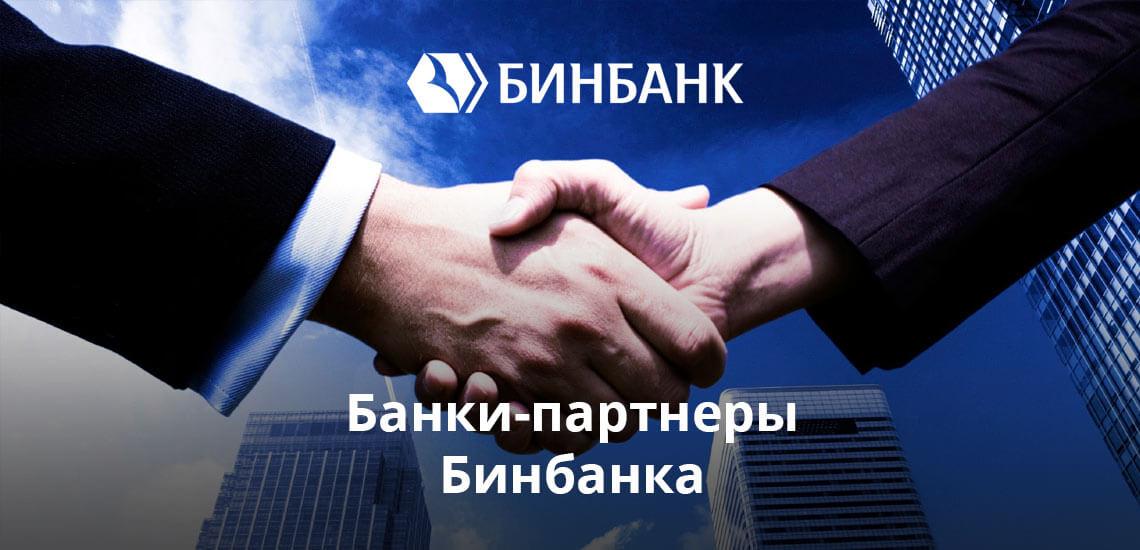 Информация о партнерах важна для тех, кто хочет получать услуги с максимальным комфортом