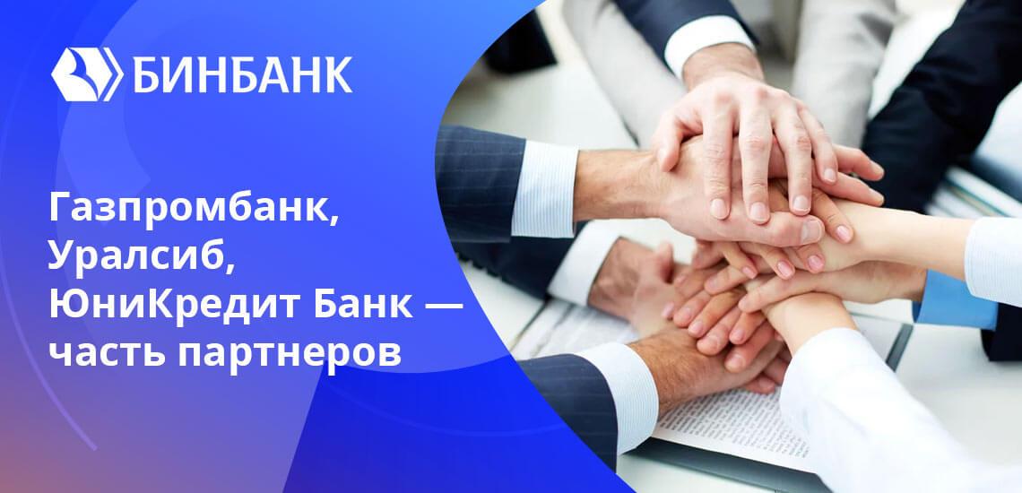 Также среди партнеров: СКБ, Русский Стандарт, Инвестиционный банк Веста, Зенит