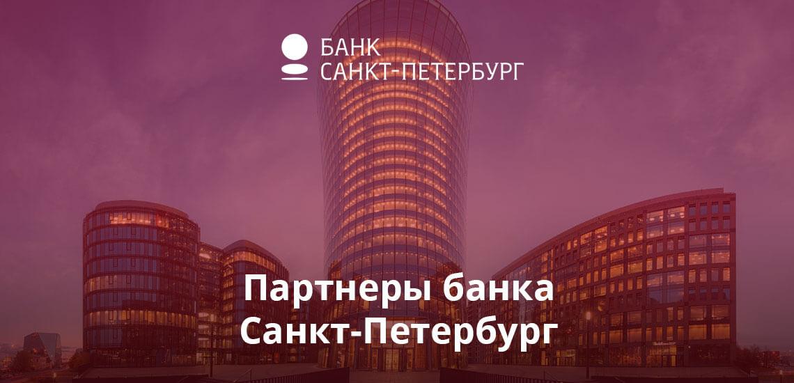 Офисы располагаются в Санкт-Петербурге, Москве, Калининграде и Новосибирске. В такой ситуации без партнеров не обойтись