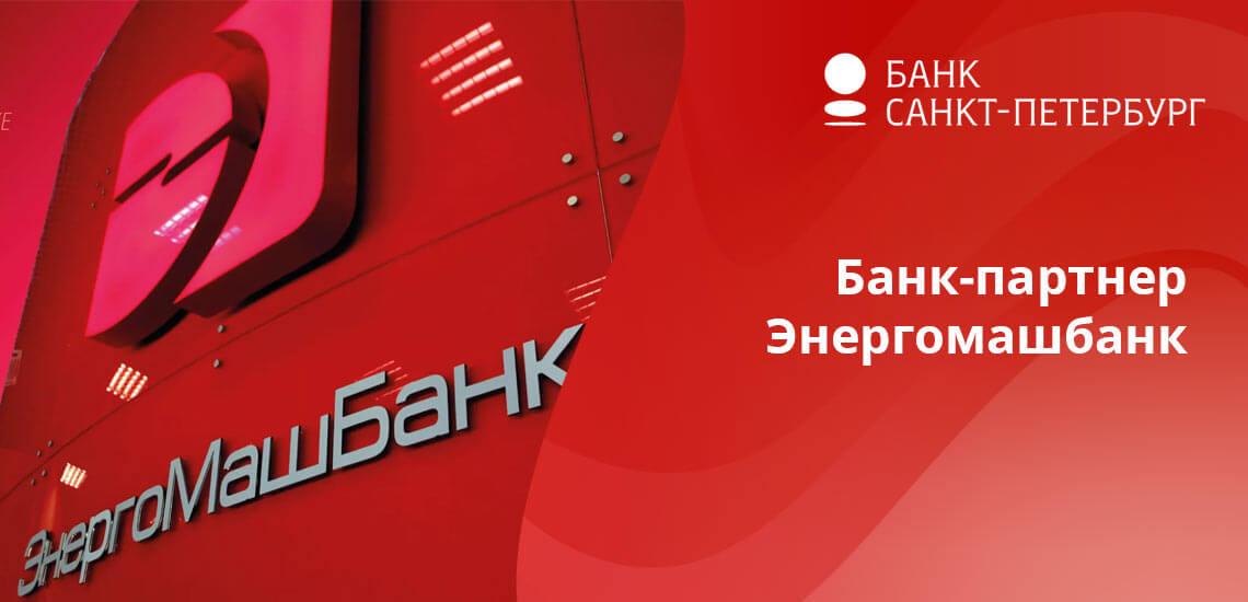 Банкоматы Энергомашбанка располагаются только в СПб. Потому в регионах искать его не стоит