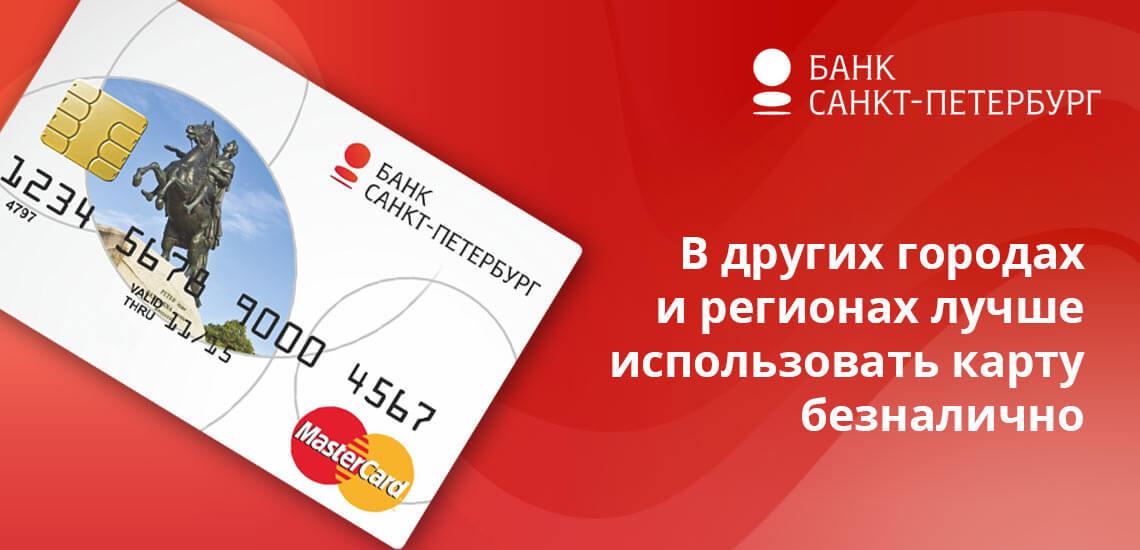 Например, оплатить покупки можно бесплатно. А вот снятие наличных влечет за собой комиссию