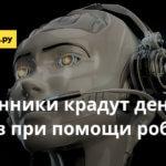 Мошенники крадут деньги со счетов при помощи роботов