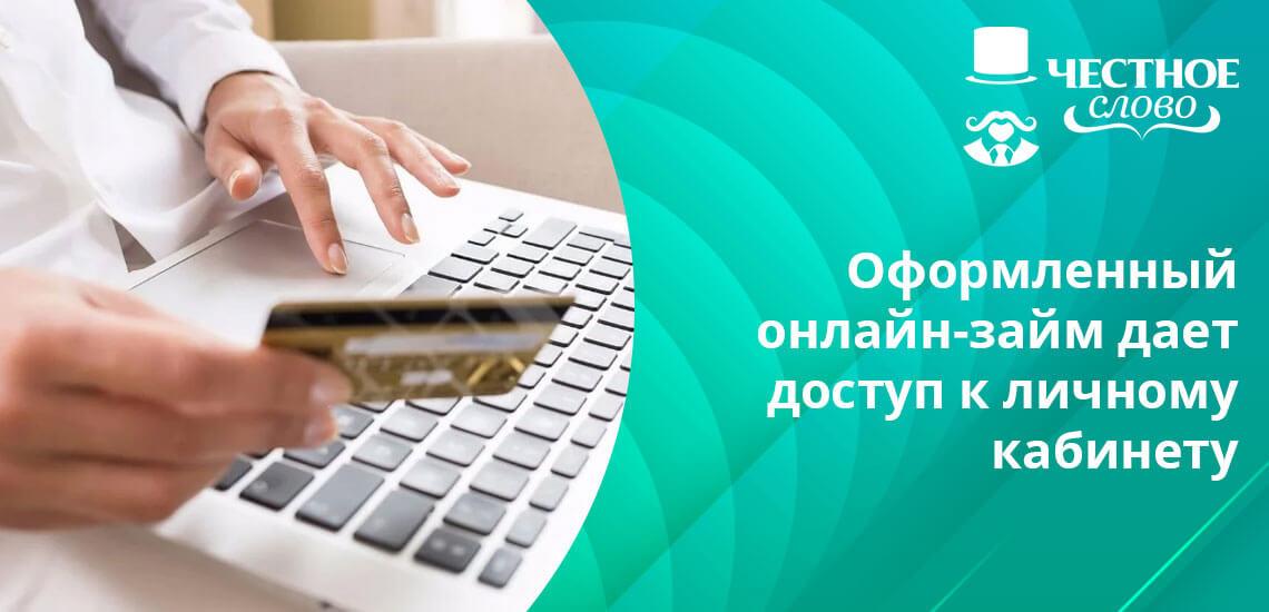 Логин - номер телефона, указанный в заявке, а пароль клиент задает самостоятельно
