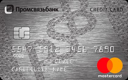 Кредитная карта Промсвязьбанк Платинум оформить онлайн-заявку