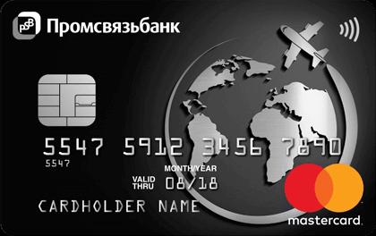 Кредитная карта Промсвязьбанк Карта мира без границ
