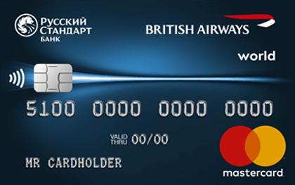 Кредитная карта Русский Стандарт British Airways оформить онлайн-заявку