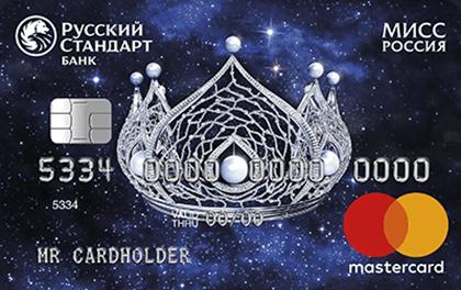 Кредитная карта Русский Стандарт Мисс Россия оформить онлайн-заявку