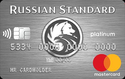 Кредитная карта Русский Стандарт Platinum 100 оформить онлайн-заявку