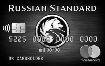 Кредитная карта Русский Стандарт Black оформить онлайн-заявку