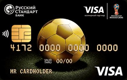 Кредитная карта Русский Стандарт Футбольная карта оформить онлайн-заявку